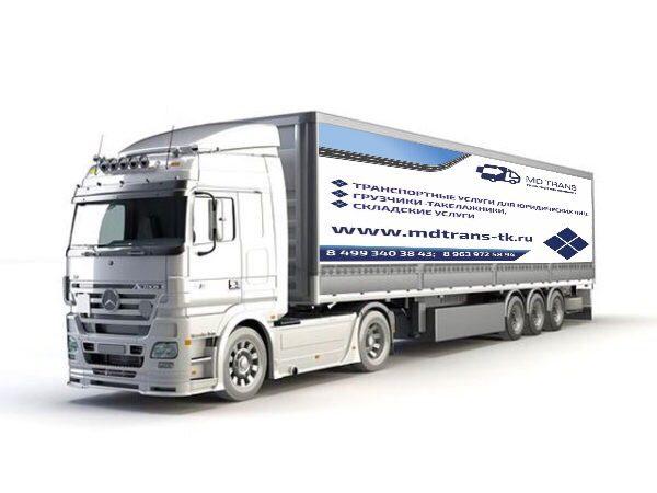 Mercedes — объем 36-50 м3
